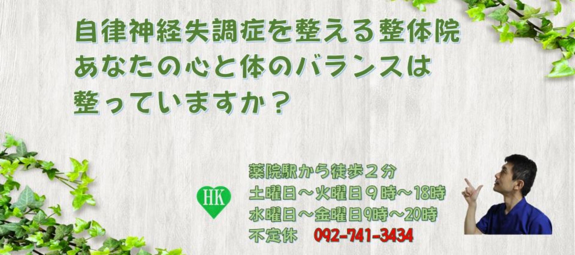 福岡薬院 自律神経を整える ハートカイロ整体院